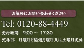 お気軽にお問い合わせください。 TEL 0120-88-4449 受付時間:9:00~17:30 定休日:日曜日と隔週月曜日又は土曜日定休