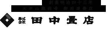 創業明治四十三年 大本山総持寺 御用達畳店 株式会社田中畳店