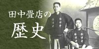 田中畳店の歴史