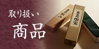 田中畳店の取り扱い商品