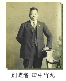 創業者 田中竹丸